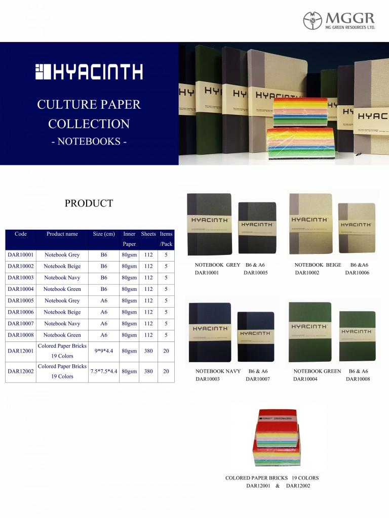 Brochure product page 8 - 悦声 笔记本